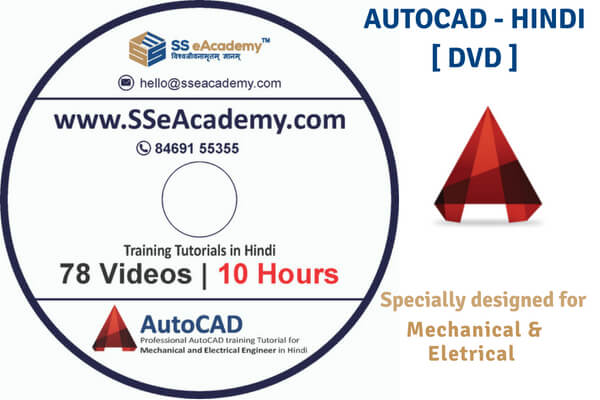 AutoCAD Tutorials for Mechanical and Electrical (Hindi) - DVD cover