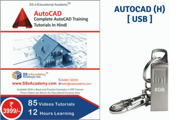 Complete AutoCAD Tutorials (Hindi) - USB cover