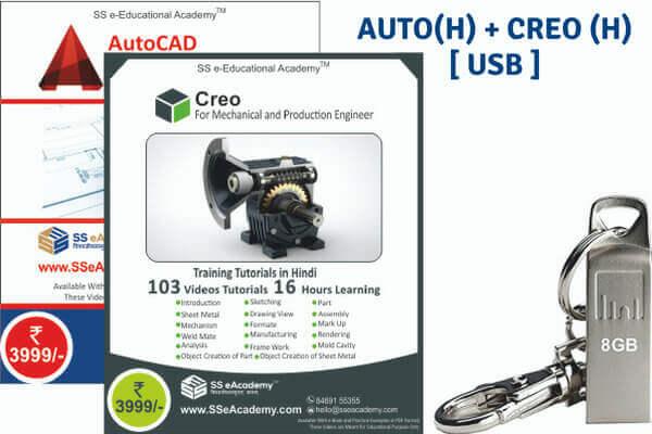 AutoCAD + CREO Tutorials (Hindi) - USB cover