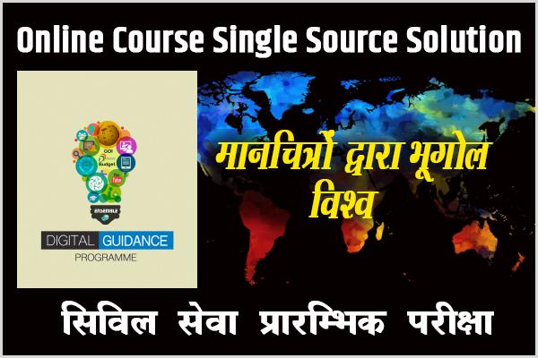 मानचित्रों द्वारा भूगोल - विश्व (हिंदी) cover