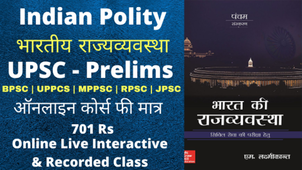 Indian Polity | UPSC Prelims | EPFO | MPSC | BPSC | JPSC | UPPCS | MPPCS | RPSC | Course Fee Only Rs. 701 cover