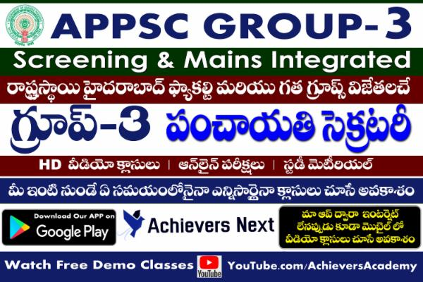 APPSC GROUP 3 PANCHAYAT SECRETARY ONLINE COACHING cover