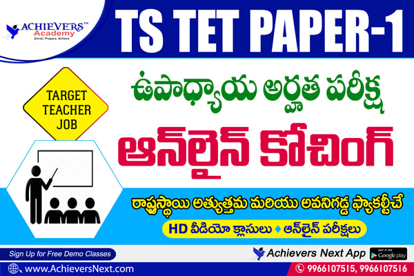 TS TET Online Coaching | Paper 1 cover