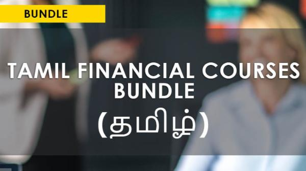 TAMIL FINANCIAL COURSES BUNDLE cover