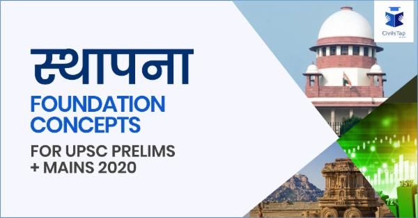 Sthaapna - Important Foundation Concepts for UPSC IAS Exam cover