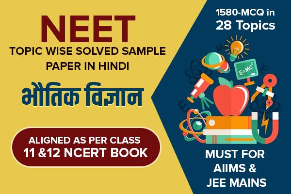 Question bank of भौतिकी विज्ञानं in hindi cover