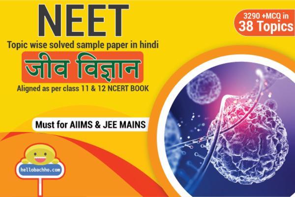 Question bank of जीव विज्ञानं in hindi cover