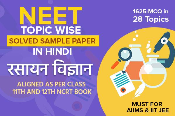 Question bank of रसायनिक विज्ञान in hindi cover