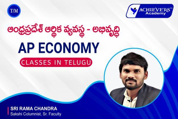 AP Economy Online Classes in Telugu cover