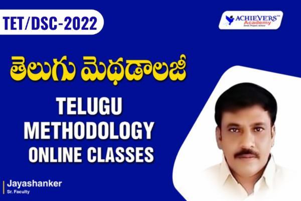 TET DSC Telugu Methodology & Grammar Online Classes cover