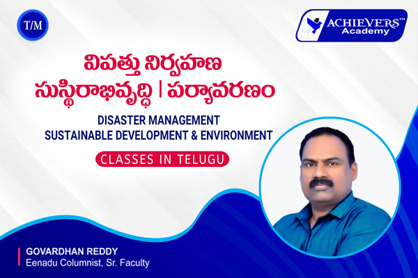 Disaster Management, Sustainable Development & Environmental Issues Classes in Telugu cover
