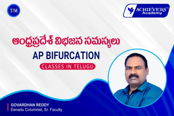 AP BIFURCATION ISSUES ONLINE CLASSES cover