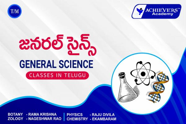 General Science Online Classes in Telugu | Physics, Chemistry & Biology cover