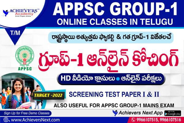 APPSC Group 1 Online Coaching Classes | Achievers Academy cover