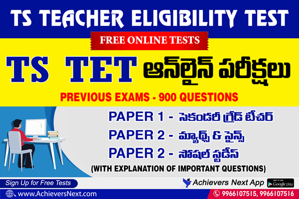 TS TET PREVIOUS PAPERS FREE ONLINE TESTS cover