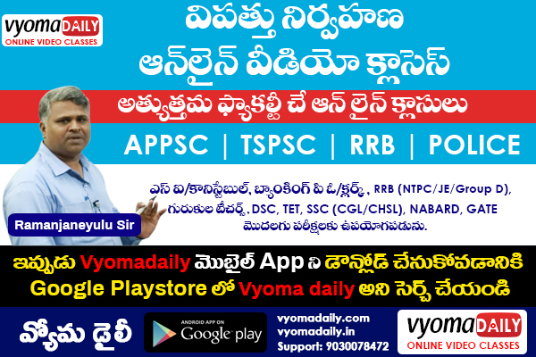 Disaster Management Online Classes in Telugu cover