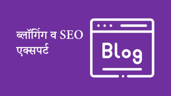 ब्लॉगिंग व SEO एक्सपर्ट cover