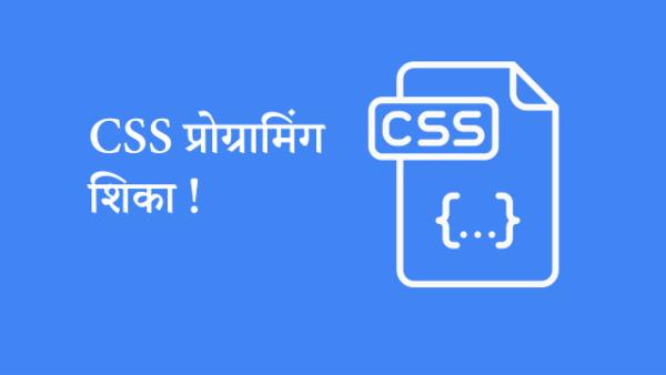 CSS Fundamentals cover