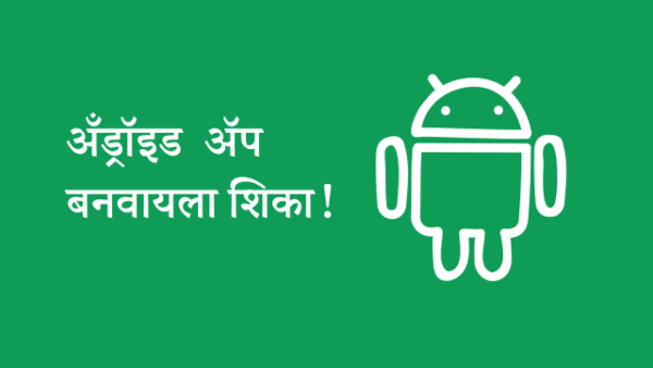 Android App Development Without Coding cover