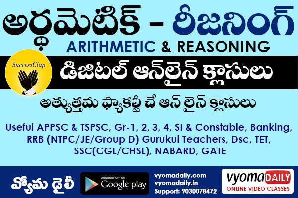 Arithmetic & Reasoning Online Video Classes in Telugu cover