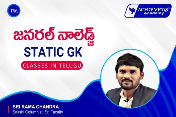 General Knowledge Online Classes in Telugu cover