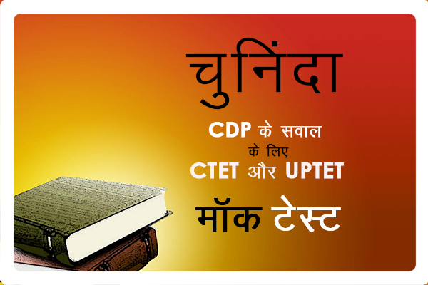Hindi- Selected CDP Questions for CTET & UPTET cover