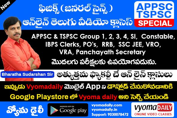 Best Physics Classes in Telugu For APPSC, TSPSC | Group1,2,3,4 | Banks cover