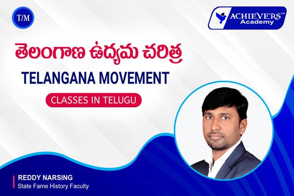 Telangana Movement Online Classes in Telugu cover