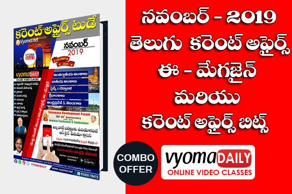 November Month Telugu Current Affairs e-Magazine & Bits cover