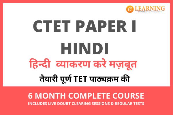 CTET Paper I- Hindi (भाषा) cover