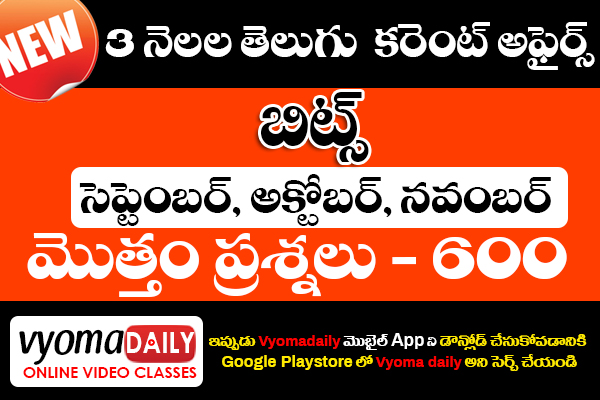 3 Months Telugu Current Affairs Bits | Vyomadaily cover
