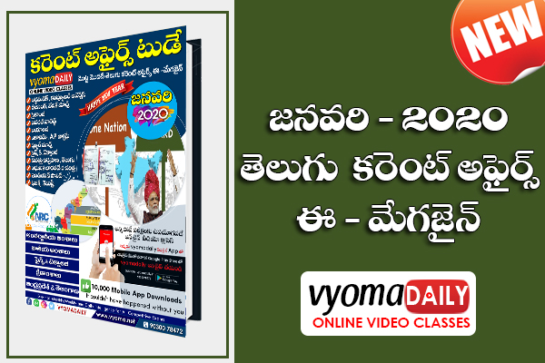 January 2020 Month Current Affairs Telugu e-Magazine Pdf cover