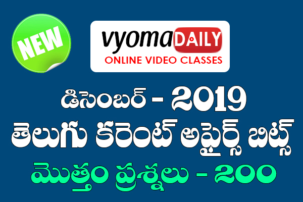 Telugu Current Affairs Bits - December cover