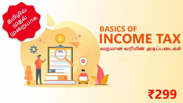 Basics of Income Tax in Tamil (வருமான வரியின் அடிப்படைகள்) cover