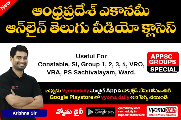 AP Economy Online Video Classes in Telugu cover