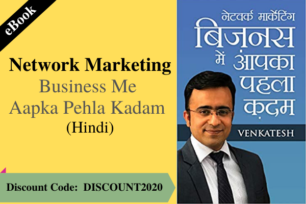 Network Marketing Business Me Aapka Pehla Kadam (Hindi) cover
