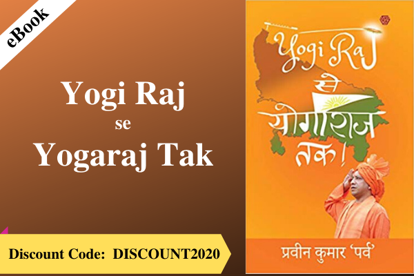 Yogiraj se Yogiraj Tak cover
