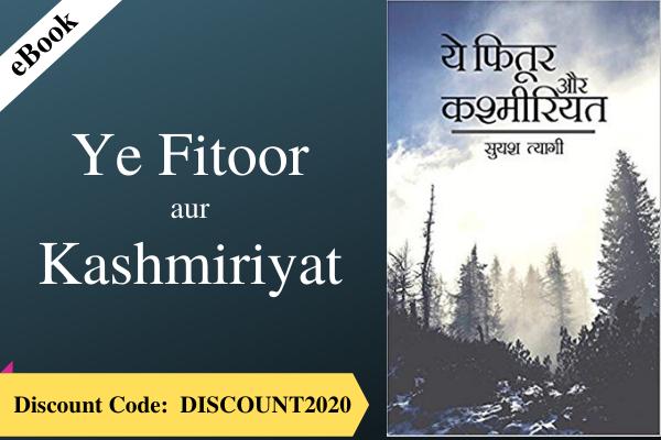 Ye Fitoor aur Kashmiriyat cover
