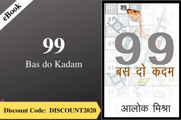 99- Bas 2 Kadam cover