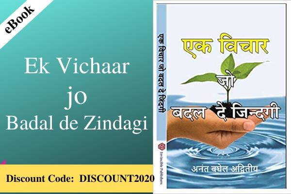 Ek Vichar Jo Badal De Zindagi cover