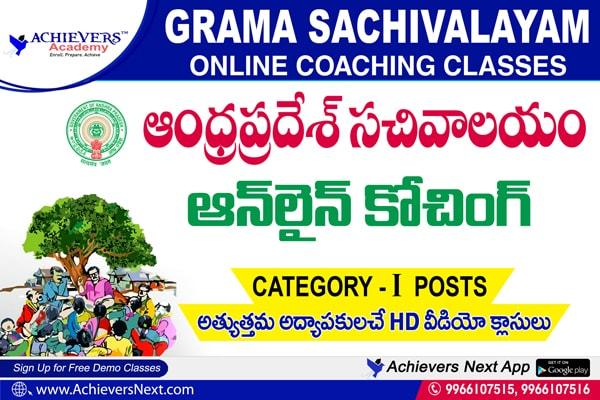 AP Grama Sachivalayam Online Coaching Classes cover