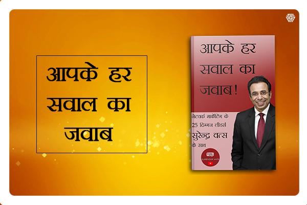 Aapke Har Sawal Ka Jawab cover
