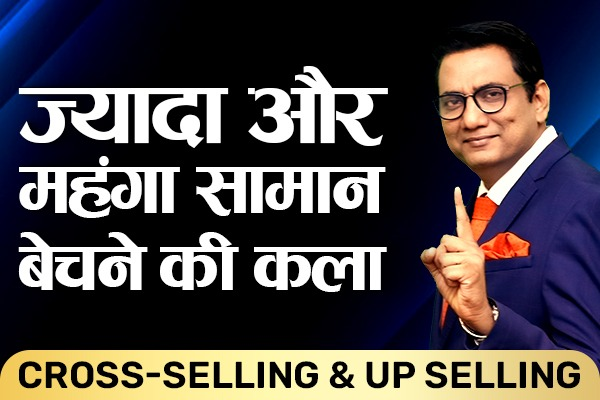 Cross-Selling and UP Selling cover