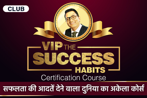VIP: The Success Habit Program cover