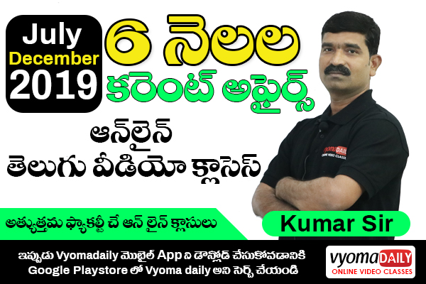 6 Months Current Affairs Online Video Classes in Telugu cover