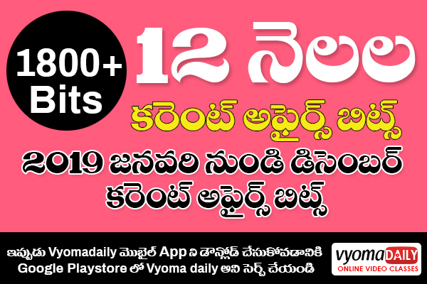 12 Months Telugu Current Affairs Bits | January to December 2019 cover
