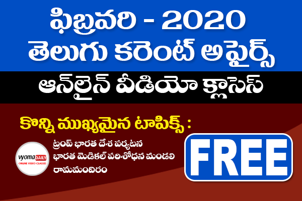 February 2020 Telugu Current Affairs Online Videos Classes | vyoma daily cover