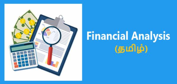 Financial Analysis (நிதி பகுப்பாய்வு) cover