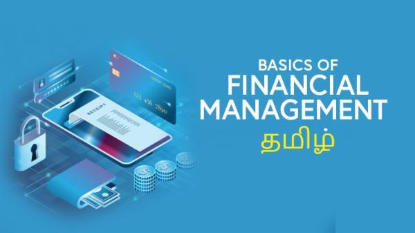 Basics of Financial Management (நிதி நிர்வாகத்தின் அடிப்படைகள்) cover