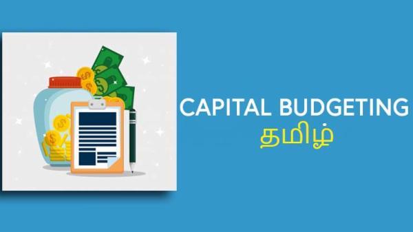 Capital Budgeting (மூலதன பட்ஜெட்) cover